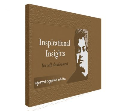 Inspirational Insights
