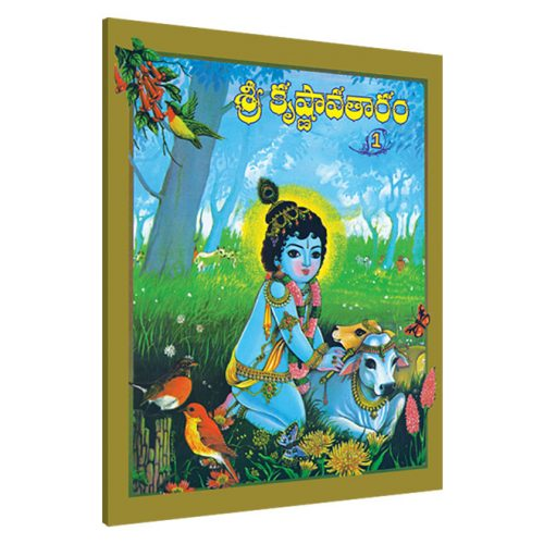 Sri Krishnavataram – Vol.1
