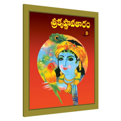 Sri Krishnavataram_Vol2
