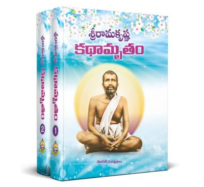 Sri Ramakrishna Kathamrutam (Set of 2 Volumes)