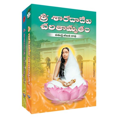 Sri Sarada Devi Charitamrutam & Vachanamrutam (Set of 2 Volumes)