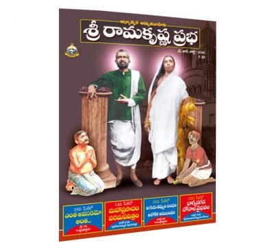 RK-Prabha-Magazine-Combined-issue-of-May-June-July-2020