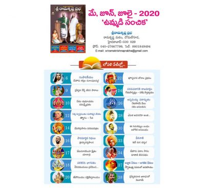 RK-Prabhac-Content-Combined-issue-of-May-June-July-2020